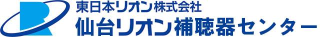 仙台リオン補聴器センター